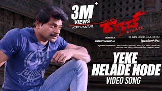 Yeke Helade Hode Full Video Song | Rugged Movie | Vinnod Prabhakar, Chaitara Reddy | Abhimann Roy
