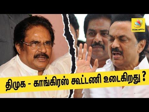 DMK and Congress split ?   Latest Tamil Nadu Politics News