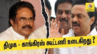 DMK and Congress split ? | Latest Tamil Nadu Politics News