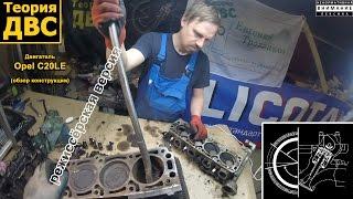Теория ДВС: Двигатель Opel С20NE обзор конструкции, (режиссёрская версия)