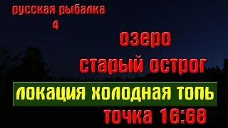 Русская рыбалка 4(рр4) - озеро Старый острог. Локация Холодная топь(точка 16:68)