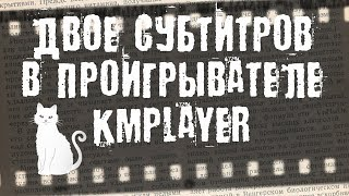 Настройка двух дорожек субтитров в проигрывателе KMPlayer.