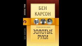 "Книга ""Золотые руки"" автор Бен Карсон"