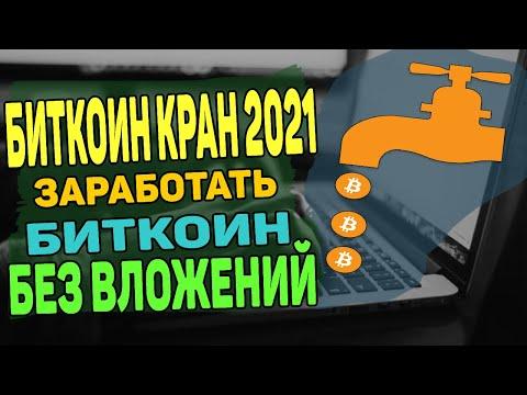 Биткоин кран 2021 Заработать биткоин бесплатно без вложений