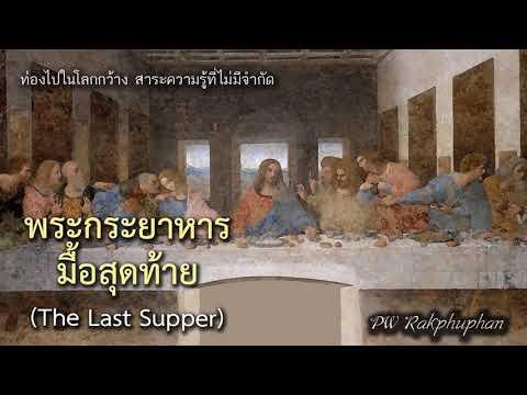ภาพพระกระยาหารมื้อสุดท้าย (The Last Supper)