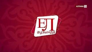 """Ажырасқан жұлдыздар жайлы """"Ел аузында""""  (16.09.2017)"""