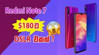 Upcoming Best Budget Smartphone Redmi Note 7 - Sinhala