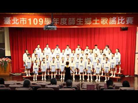 萬大國小合唱團參加臺北市109學年度鄉土歌謠比賽 榮獲東南亞語系類 西區第一名