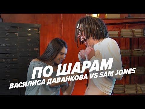 ВАСИЛИСА ДАВАНКОВА VS SAM JONES | ПО ШАРАМ | ЦУЕФА