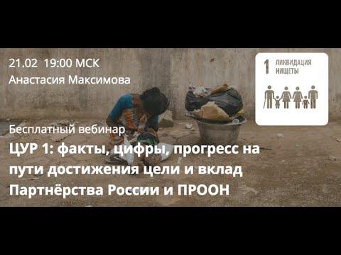 ЦУР 1: факты, цифры, прогресс на пути достижения цели и вклад Партнёрства России и ПРООН