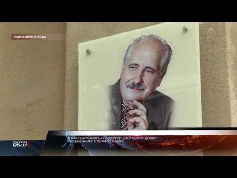 В Івано-Франківську відкрили анотаційну дошку письменнику Степану Пушику