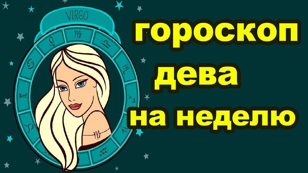 Гороскоп на сегодня дева девушка работа работа в рославль
