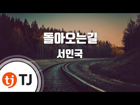 [TJ노래방] 돌아오는길 - 서인국(Seo, In-Kuk) / TJ Karaoke