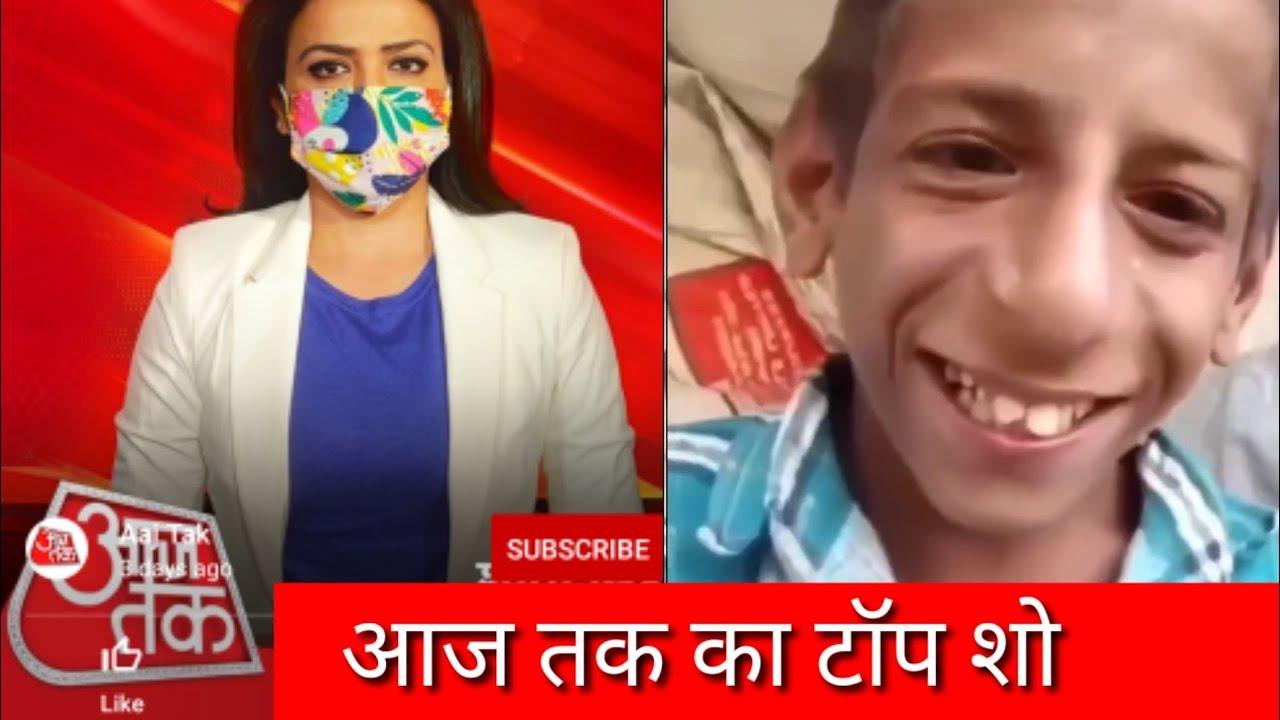 के हाल है कालू राजकुमार बिश्नोई आजतक का टॉप शो कॉमेडी Tik tok star rajkumar interviw Satpal ghintala