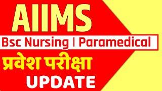 AIIMS 2021 Bsc Nursing, Paramedical।AIIMS Exam Date AIIMS Nursing Admission।Aiims।AIIMS Admit Card