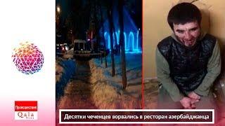 Десятки чеченцев ворвались в ресторан азербайджанца