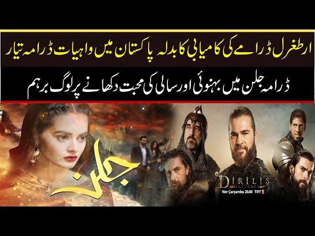 Pakistan's upcoming Drama serial
