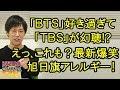 幻聴がするほどTBSはBTSがお好き?& 最新爆笑「そんなものまで旭日旗」!