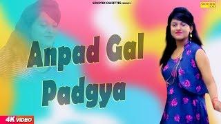 Anpad Gal Padgya | Ramveer | Gourav | GR Music | New Haryanvi Songs 2018 | Sonotek Music