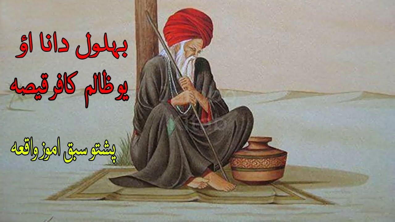 Download Hazrat Behlol Dana ao Zalim Kafer Qissa   Pashto New Story   Pashto Malomat  2020 Pashto Story