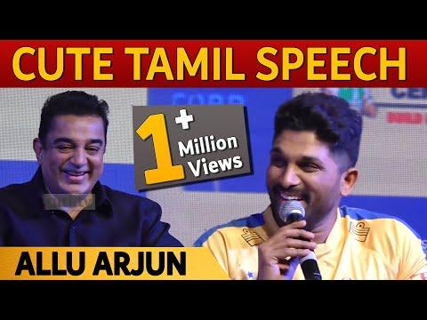 Allu Arjun Cute tamil speech | Kamal Haasan, Sachin Tendulkar