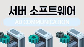 서버 소프트웨어 [에이디커뮤니케이션] AD commun…