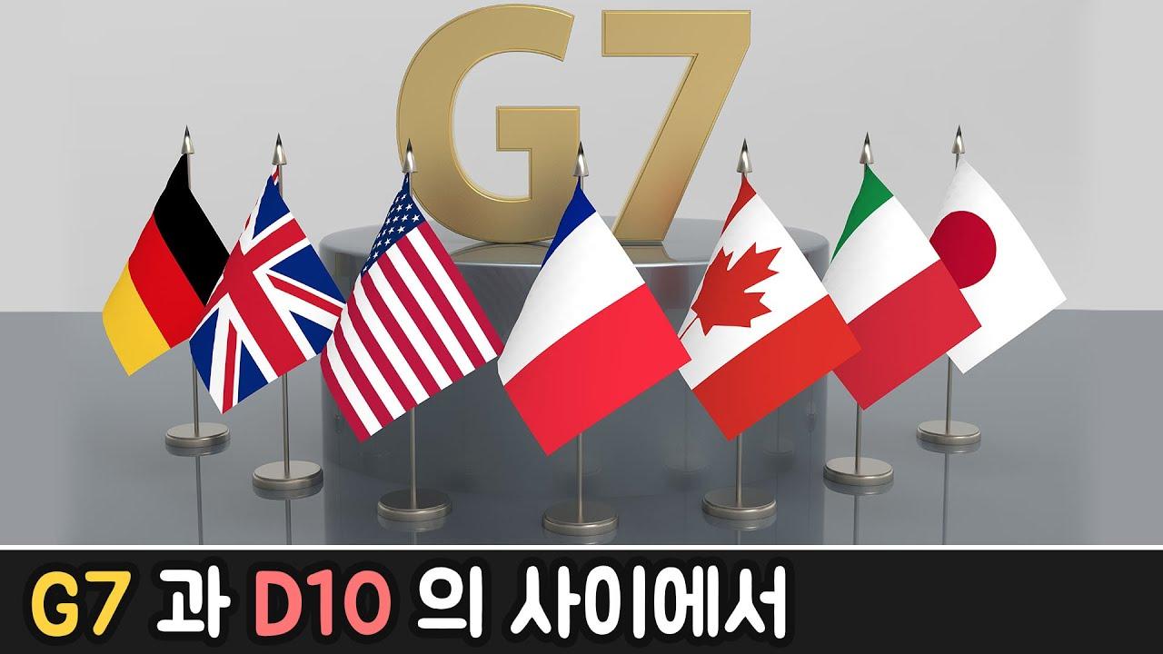 G7과 D10, 끼어있는 대한민국