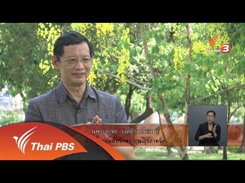 เปิดบ้าน Thai PBS : การนำเสนอข่าวความรุนแรงในสื่อออนไลน์ (6 พ.ค. 59)
