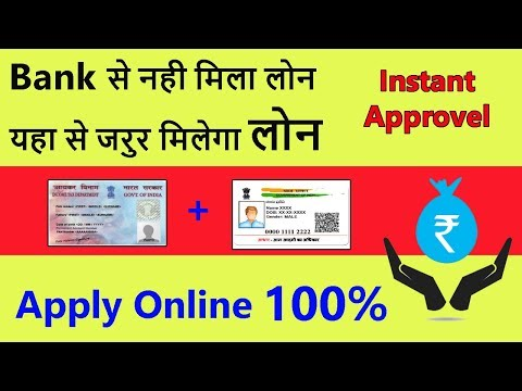instant-personal-loan-online-|-bank-loan-|-without-salary-slip-|-apply-online-aadhar-card+pan-card