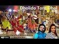 Dholida Taro Dhol Parthiv Gohil Aishwarya Majmudar Samir Mana Babaal Gujarati Red Ribbon mp3