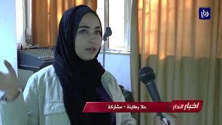 فرقة جامعة اليرموك حاضنة للطلاب لتنمية مهاراتهم الفنية