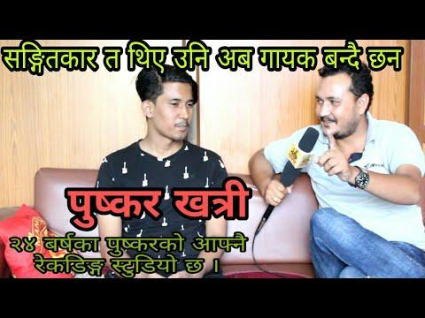 सङ्गितकार पुस्कर खत्री गायनमा पनि अब्बल Pushkar khatri Musician#HelloTikapur