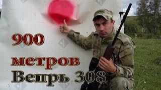 Вепрь-308 на 900 метрах бьет в ЯБЛОЧКО!!!