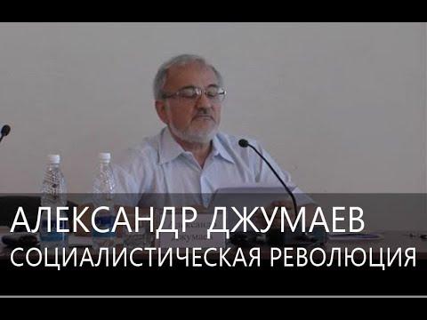 Александр Джумаев. Социалистическая революция в ЦА