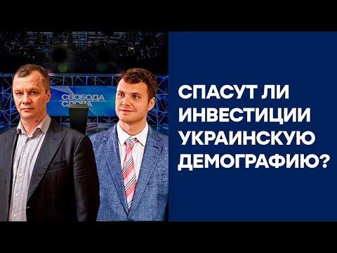 Помогут ли Украине инвестиции? - Свобода слова – Полный выпуск от 27.01.2020