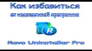 урок 10 Revo Uninstaller Pro и как удалить Adobe Creative Cloud