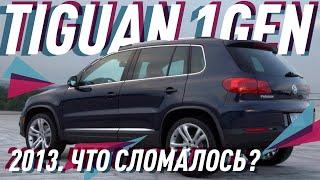 БЭУШНЫЙ ХИТ/VW TIGUAN I ПОКОЛЕНИЕ 2.0 TDI/БОЛЬШОЙ ТЕСТ ДРАЙВ Б/У