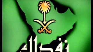 اغاني وطنيه سعوديه - فوق هام السحب