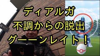 【ポケモンGO】ディアルガ、不調からの脱出、グーーンレイト!