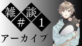 #1【雑談】▶「なんじゃらほい!」