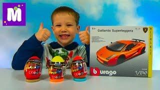 Машинки игрушки Ламборгини складываем большую спортивную модель  Lamborgini Gallardo Toy Cars