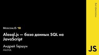 """Alasql.js — база данных SQL на JavaScript"" — Андрей Гершун, MoscowJS 18"