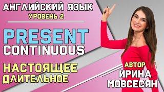 21. Английский: PRESENT CONTINUOUS / НАСТОЯЩЕЕ ДЛИТЕЛЬНОЕ ( Ирина ШИ )