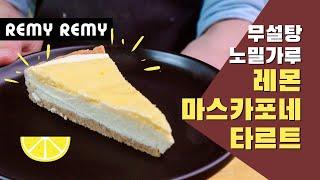 레몬 마스카포테 타르트 레시피 (무설탕 노밀가루 키토 …