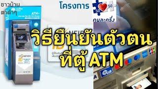 วิธียืนยันตัวตนที่ตู้ ATM กรุงไทย กดแค่ 3 ครั้ง #คนละครึ่งเฟส3