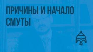 Причины и начало Смуты. Видеоурок по истории России 7 класс