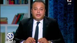 90دقيقة | تاريخ الارهاب الغاشم علي الاقباط منذ ثورة يناير حتي الان ..