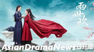 Top 7 Best Ancient Chinese Dramas (So Far) First Quarter 2020