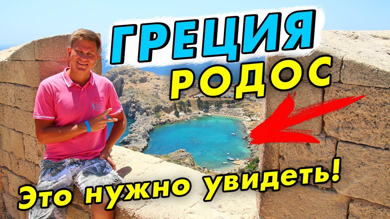 ГРЕЦИЯ: древний Линдос за 12 и лучший пляж Родоса! Видео из путешествия по Греции