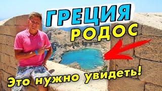 Сочная ГРЕЦИЯ с ослами в Линдосе! Акрополь за 12€ и виды древней Греции. Лучший пляж Родоса